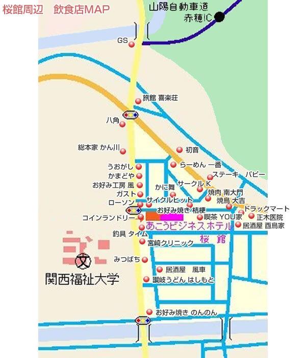 あこうビジネスホテル桜館・桜館周辺 飲食店MAP